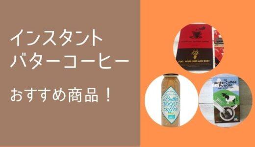 『バターコーヒー』インスタントタイプのおすすめ4選|手軽で美味しい商品厳選!
