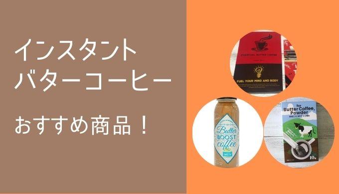 『バターコーヒー』インスタントタイプのおすすめ4選|手軽で美味しい商品厳選