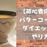 【初心者向け】バターコーヒーダイエットのやり方|5ステップを徹底解説