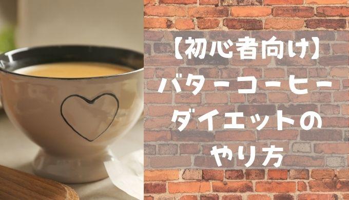【初心者向け】 バターコーヒー ダイエット やり方5ステップ