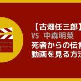 【古畑任三郎】 VS 中森明菜 死者からの伝言 動画を見る方法