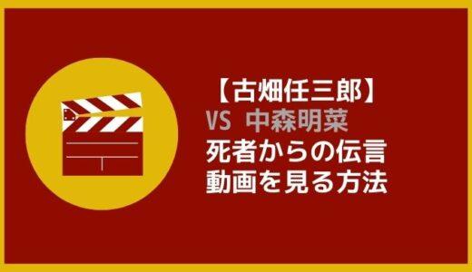 【古畑任三郎VS中森明菜】の動画を無料で観る方法|「死者からの伝言」をフル視聴