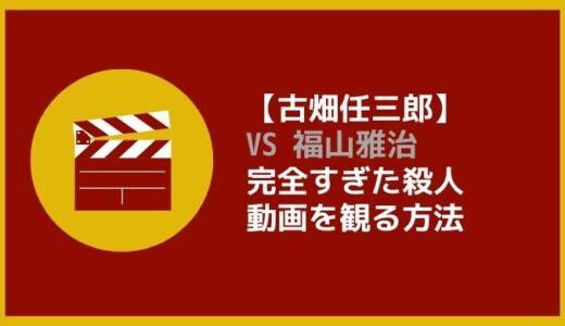 【古畑任三郎VS福山雅治】のサブスク動画おすすめは?「完全すぎた殺人」をフル視聴