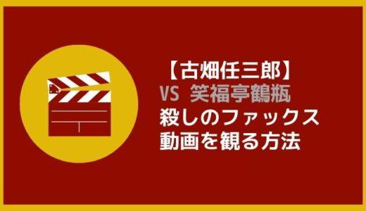 【古畑任三郎VS笑福亭鶴瓶】の動画を無料で観る方法|「殺しのファックス」をフル視聴