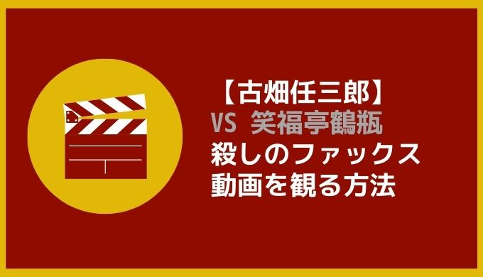 【古畑任三郎】 VS 笑福亭鶴瓶 殺しのファックス 動画を観る方法
