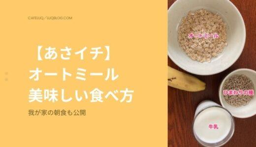 【あさイチ】オートミールの美味しい食べ方|我が家の朝食レシピも大公開