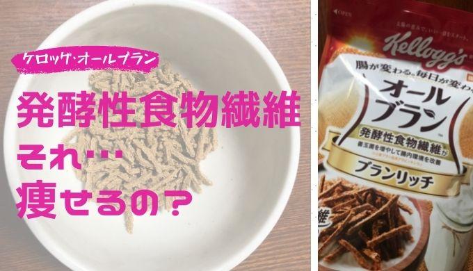 【あさイチ】発酵性食物繊維でダイエットできる?どの食品に多い?