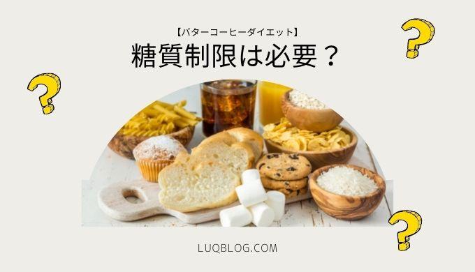 【バターコーヒーダイエット】糖質制限は必要?