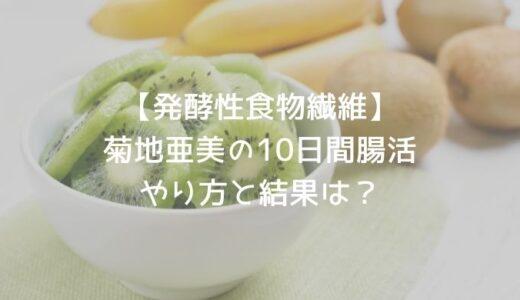 【あさイチ】菊地亜美のオートミール腸活のやり方と結果は?発酵性食物繊維の驚きのパワー!