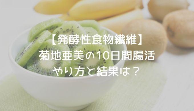 【発酵性食物繊維】 菊地亜美の腸活・ダイエット やり方と結果は? (1)