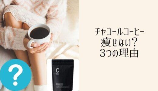 チャコールコーヒー 痩せない? 3つの理由のアイキャッチ