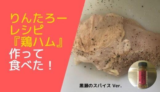 炊飯器で簡単!『りんたろー鶏ハム』レシピ|黒瀬スパイスで作って実食!