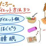 【りんたろー】痩せた?ダイエットのやり方3つ!今日からできる超簡単な方法とは?