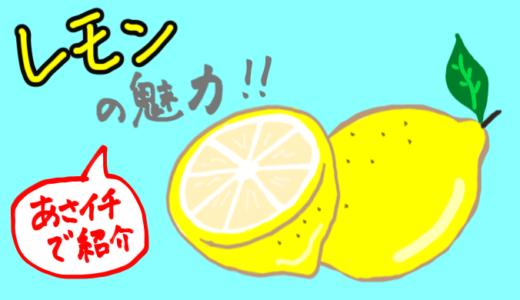 【あさイチ】で紹介されたレモンの活用法・まとめ!
