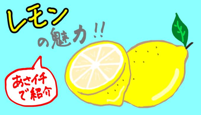 レモンの魅力